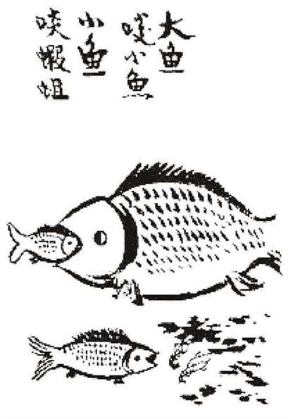 大鱼啖小鱼