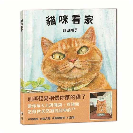 看绘本得到疗愈力《猫咪看家》《寻猫启事》