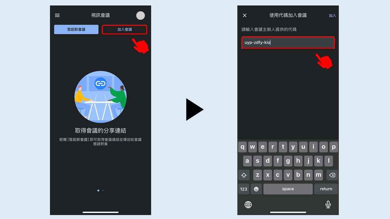 手机版加入Google Meet会议示意图